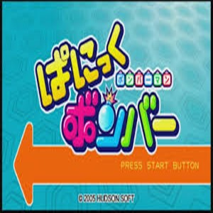 Acheter Bomberman Panic Bomber Nintendo Wii U Comparateur Prix