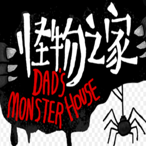 Dad's Monster House