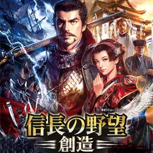 Nobunagas Ambition Souzou