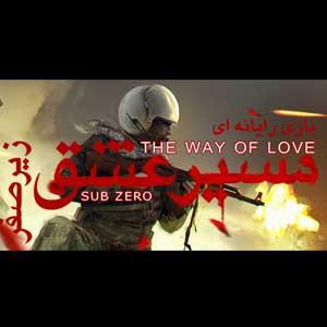 The Way Of Love Sub Zero