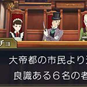 Dai Gyakuten Saiban 2 Système de jury