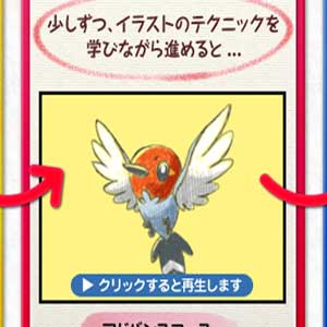Pokemon Art Academy Nintendo 3DS Profils